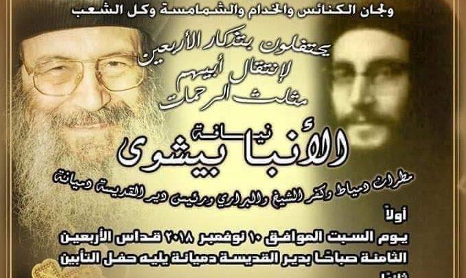 مثلث الرحمات أنبا بيشوي مطران دمياط وكفر الشيخ